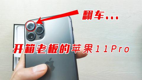 9999元又如何?开箱官网iPhone11 Pro翻车!