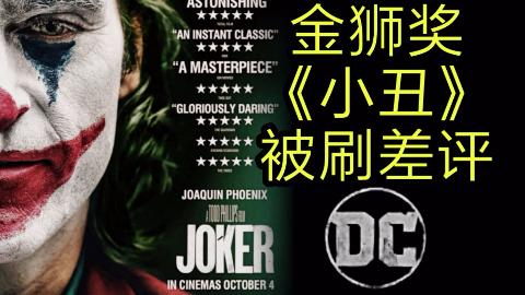"""【DC】解析《小丑》被""""漫威粉""""刷差评!"""