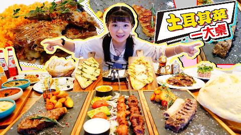 在北京吃到土耳其菜!超多芝士皮塔饼还有超大肉串!