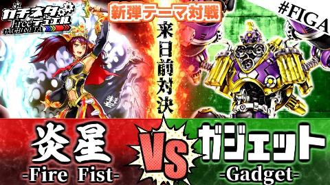 游戏王GN 来自国外的超强化!激热登场!「炎星」vs 「零件」[OCG⑨课字幕组]