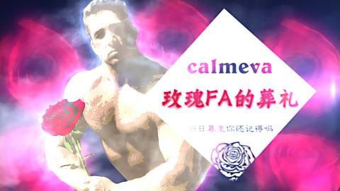 【比利王】玫瑰花的葬♂礼
