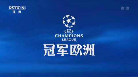 6月2日 冠军欧洲 【赛季50大进球】