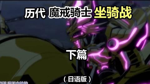 9月2号生日! 历代魔戒骑士坐骑战 下篇 日语版 CRUSH GEAR FIGHT 60帧丝滑版