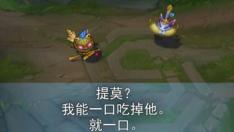 【英雄联盟】新英雄悠米 台词预览