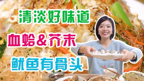 芥末配血蛤,鱿鱼居然有骨头?东府街食号浙闽菜,清淡好味道!