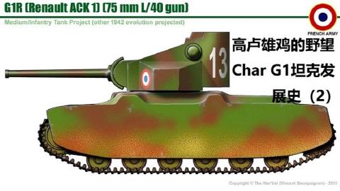 【星海社第138期】战前法兰西坦克的巅峰:Char G1(2)