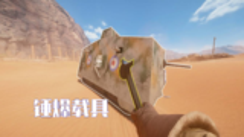 战地1:让敌人无法使用载具,一战锤子狂魔