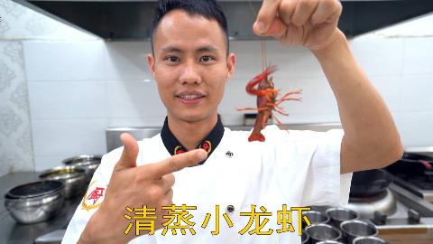 """厨师长教你:""""清蒸小龙虾""""的创新做法,味道很赞,先收藏起来"""