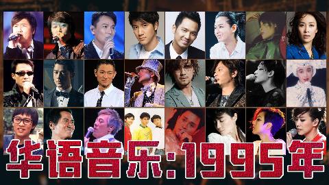 华语音乐1995年,歌还是老的好听!