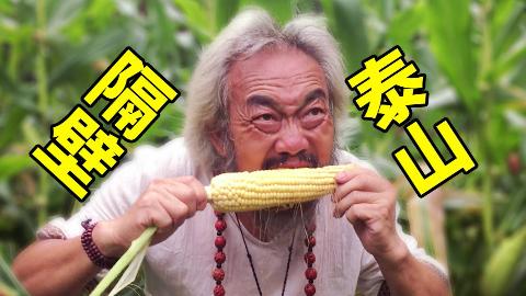 A站最老隔壁泰山已出山,请各位村民看好自家的玉米
