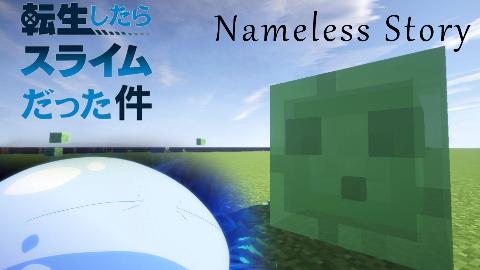 「关于我转生变成史莱姆这档事OP」Nameless story【红石音乐Minecraft】