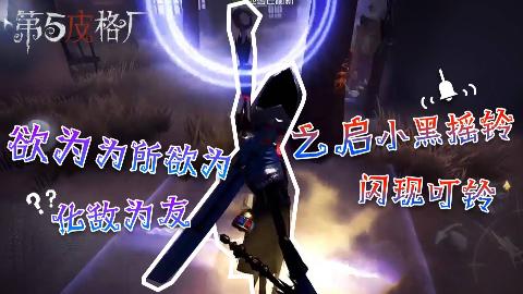 【第五皮格厂】40:欲为为所欲为化敌为友 之启小黑摇铃闪现叮铃