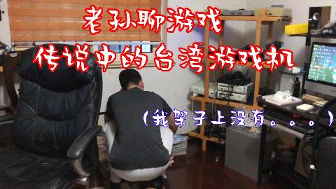 【老孙】传说中的台湾游戏机