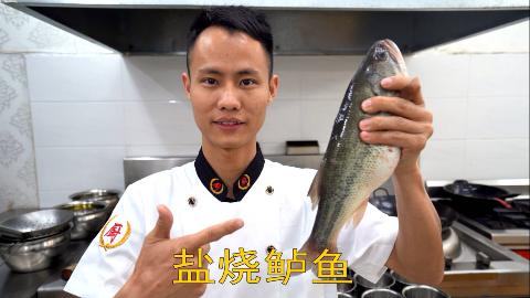 """厨师长教你:""""盐烧鲈鱼""""的创新做法,做法新颖,味道很赞"""