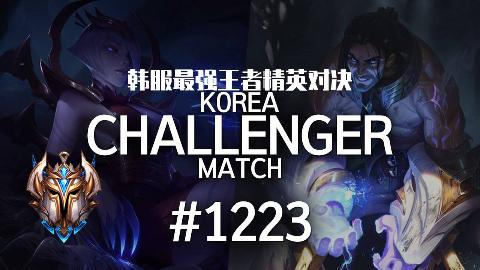 韩服最强王者精英对决 #1223 | 国庆冲鸭!