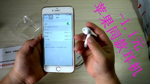 史上最便宜【苹果耳机同款】,-1.1元入手,里面的小卡片居然给我qian