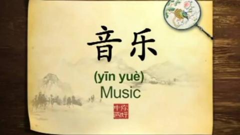 英语学习中国文化100集 第17集 古典音乐