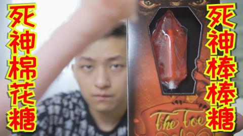 把魔鬼棒棒糖做成全世界最辣的魔鬼棉花糖会怎样?更辣了!