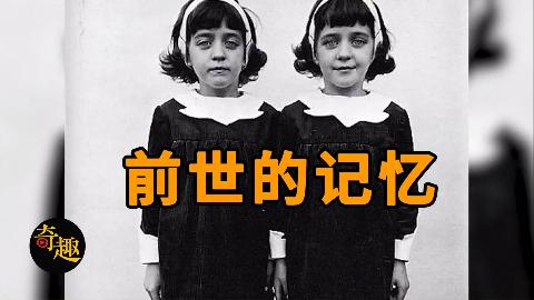 英国著名的未解奇案,刚出生的双胞胎,竟然存在前世的记忆