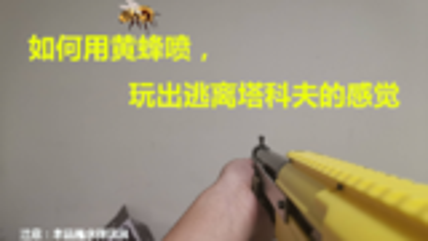 黄蜂水弹喷子的下场体验
