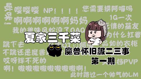 【夏家三千菜】之怀旧服二三事(一)