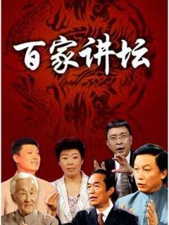 【百家讲坛】2006年合集