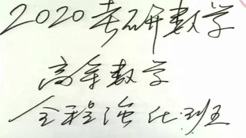 2020考研数学张宇高等数学强化课程【完结】-高等数学18讲更新完整