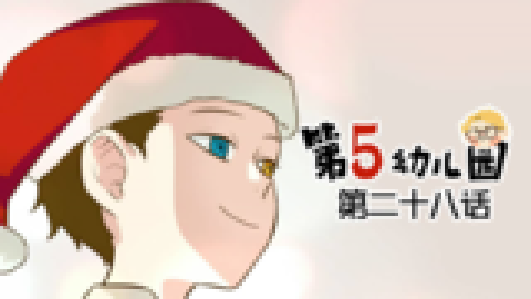 【第五人格动态漫画】第五幼儿园 第二十八话