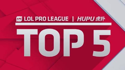 #2019LPL#【LPL夏季赛W6D1虎扑·每日TOP5:Mystic卢锡安游鱼身法枪枪致命】