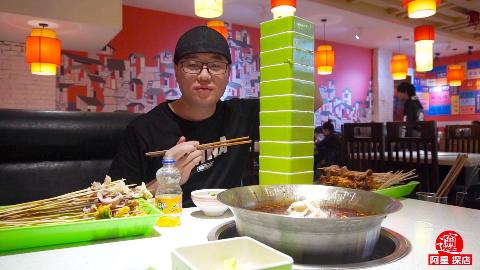 【阿星探店】阿星吃成都第一餐,55元一位串串自助,实现串串火锅自由