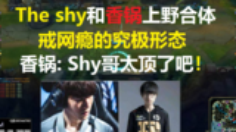 The shy在欧服和香锅上野合体,戒网瘾的究极形态,香锅: Shy可真是太顶了!