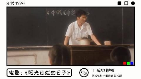 【碎电视机】九十年代的青春片画风,那一年冯小刚还是老师!