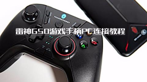 雷神G50游戏手柄PC连接教程