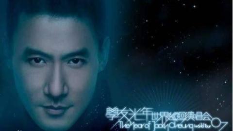 【张学友】07光年世界巡回演唱会 台北站 720P