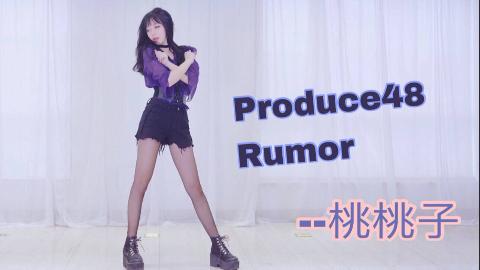 【桃桃子】尝试一下性感风格?produce48-rumor