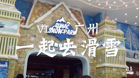 什么?广州竟然可以滑雪?