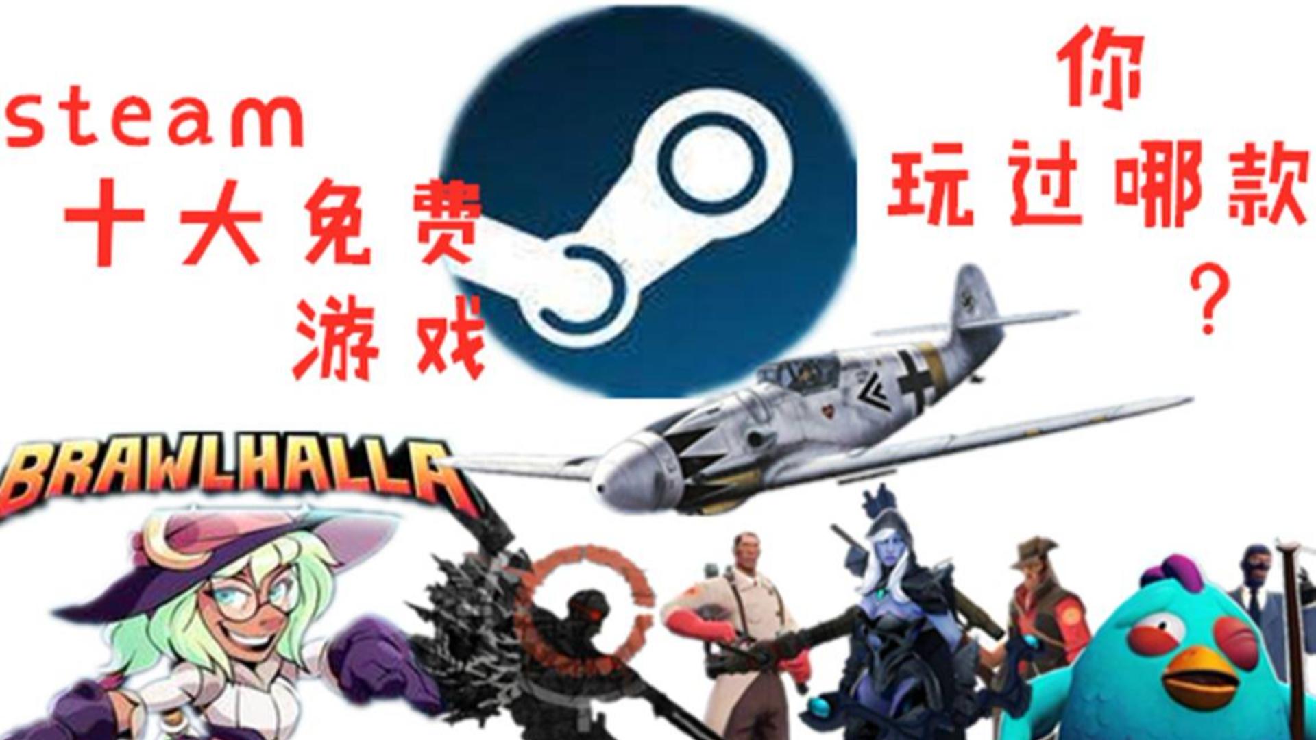 """【今夜游情】 IGN公布steam十大免费游戏,你""""白嫖""""过哪些呢?"""