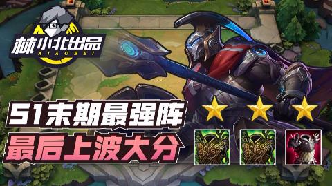 林小北云顶之弈:S1末期最强阵容 最后上波大分!