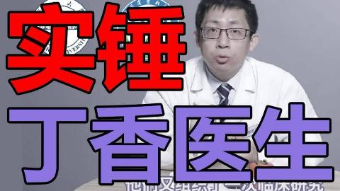 丁香医生的爆款短视频之道