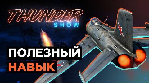 战争雷霆-科学与魔法|Thunder Show - I ll do it myself!