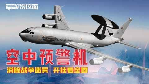 【军武次位面】空中预警机:消除战争迷雾 开挂开全图