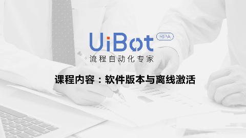 RPA机器人—【UiBot使用教程】软件版本和离线激活