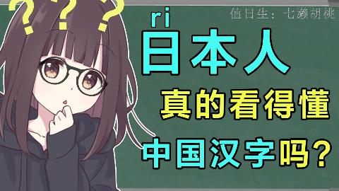 【七濑胡桃】日(ri)本人真的看得懂中国汉字吗?