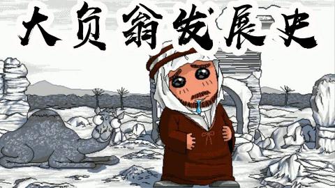 【中国游戏史】《大富翁》一代不如一代的真正原因,看完你就知道了!