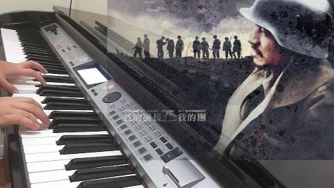 【Carmen】钢琴 我的团长我的团BGM Field of poppies