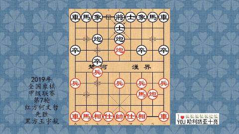 2019年全国象棋甲级联赛第7轮,何文哲先胜王宇航