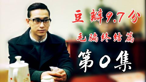 【毛骗终结篇】:豆瓣9.7,毛骗终结篇真正的开始,最全安利第四十七期:终结篇第0集