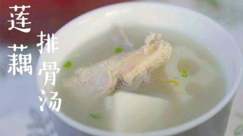 最爱的莲藕排骨汤,滋补养颜又快手!