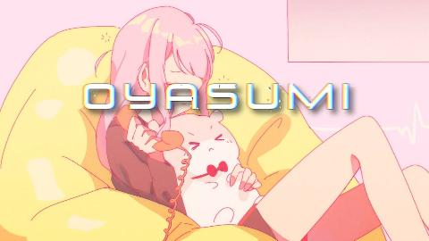 【小缘翻唱】oyasumi