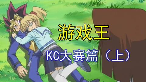 【麦子】童年经典《游戏王》初代骚气回顾KC篇(上)